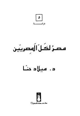 مصر لكل المصريين