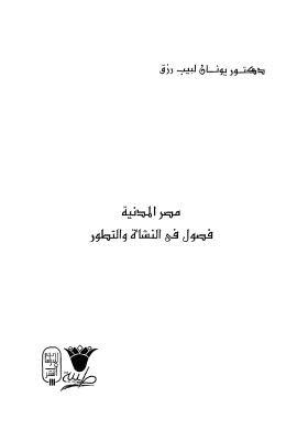 مصر المدنية فصول في النشاة والتطور