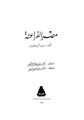 تحميل كتاب الن جاردنر pdf