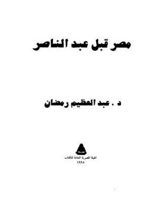 مصر قبل عبد الناصر