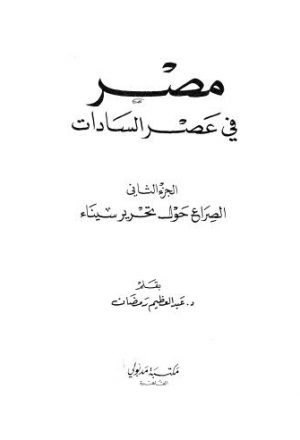 مصر في عصر السادات - ج 2