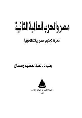 مصروالحرب العالمية الثانية