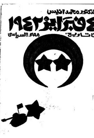 4فبراير 1942 في تاريخ مصر السياسي