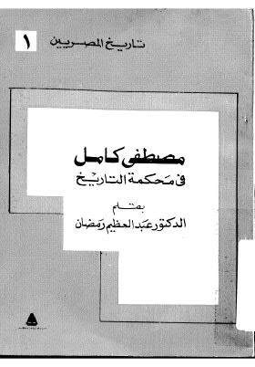 مصطفى كامل في محكمة التاريخ