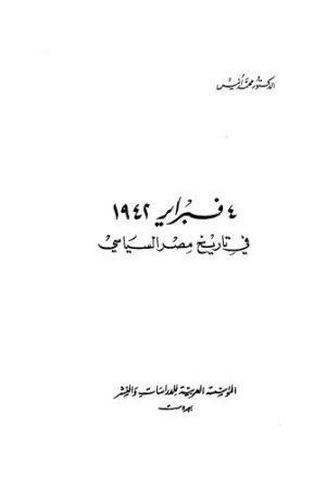 4فبراير1942 فى تاريخ مصر السياسي