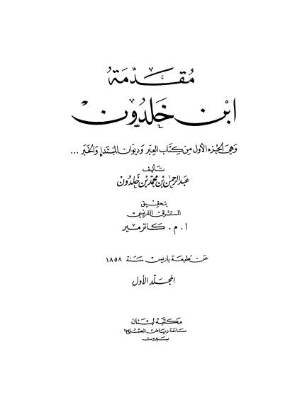 تحميل كتاب فن الطبخ السعودي الجزء الاول