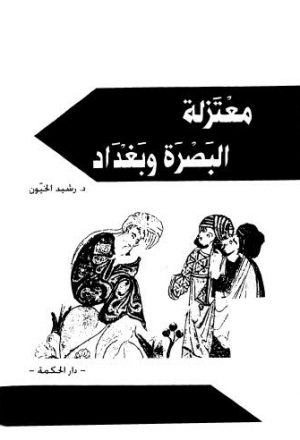 معتزلة البصرة وبغداد - الخيون