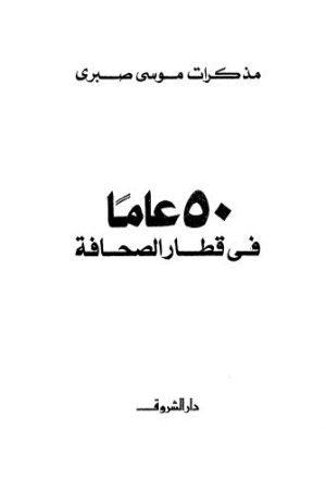 50عاما في قطار الصحافة-