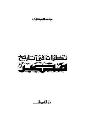 نظرات في تاريخ مصر - بدوي