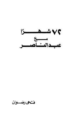 72 شهرا مع عبد الناصر