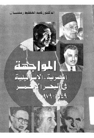 المواجهة المصرية الاسرائيلية