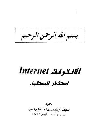 الإنترنت Internet إستثمار المستقبل