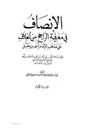الإنصاف في معرفة الراجح من الخلاف على مذهب الإمام أحمد بن حنبل 01