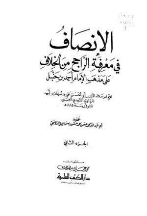 الإنصاف في معرفة الراجح من الخلاف على مذهب الإمام أحمد بن حنبل 02