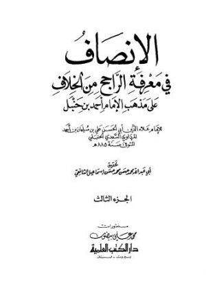 الإنصاف في معرفة الراجح من الخلاف على مذهب الإمام أحمد بن حنبل 03