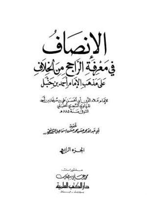 الإنصاف في معرفة الراجح من الخلاف على مذهب الإمام أحمد بن حنبل 04