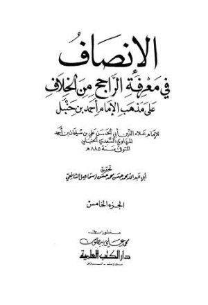 الإنصاف في معرفة الراجح من الخلاف على مذهب الإمام أحمد بن حنبل 05