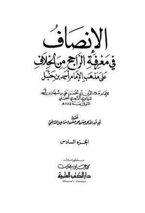 الإنصاف في معرفة الراجح من الخلاف على مذهب الإمام أحمد بن حنبل 06