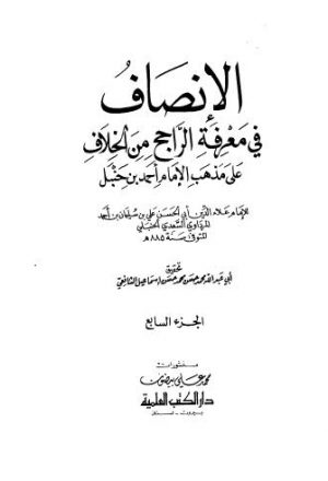 الإنصاف في معرفة الراجح من الخلاف على مذهب الإمام أحمد بن حنبل 07