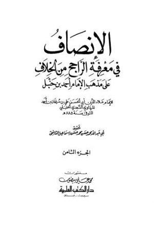 الإنصاف في معرفة الراجح من الخلاف على مذهب الإمام أحمد بن حنبل 08