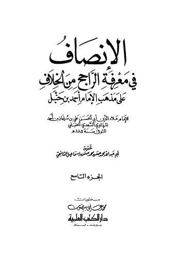 الإنصاف في معرفة الراجح من الخلاف على مذهب الإمام أحمد بن حنبل 09