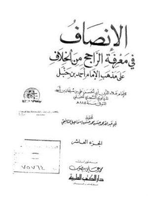 الإنصاف في معرفة الراجح من الخلاف على مذهب الإمام أحمد بن حنبل 10