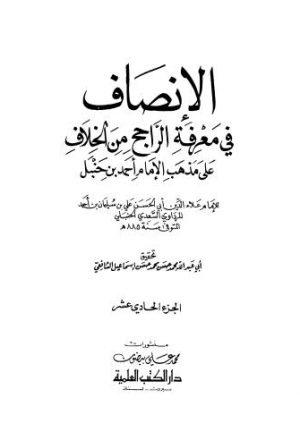 الإنصاف في معرفة الراجح من الخلاف على مذهب الإمام أحمد بن حنبل 11
