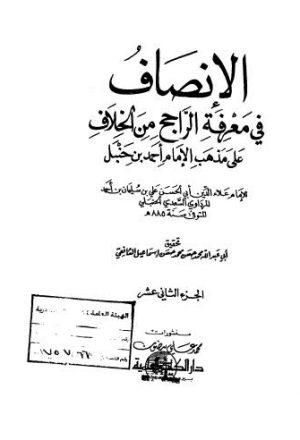 الإنصاف في معرفة الراجح من الخلاف على مذهب الإمام أحمد بن حنبل 12