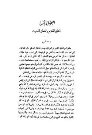 المنطق الحديث ومناهج البحث - قاسم - ط الأنجلو