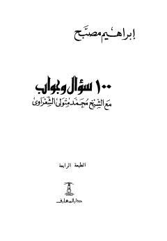 100سؤال وجواب مع الشيخ محمد متولي الشعراوي