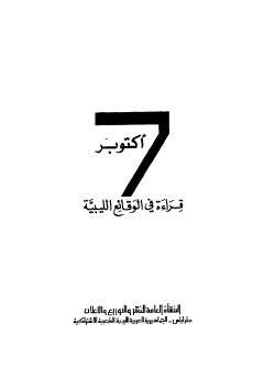 7أكتوبر قراءة في الوقائع الليبية