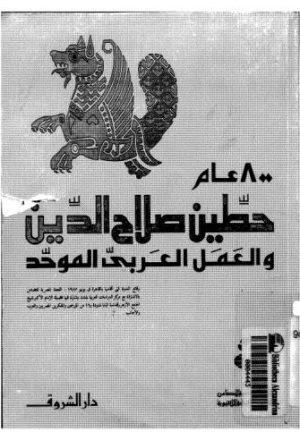 800عام حطين صلاح الدين والعمل العربي الموحد