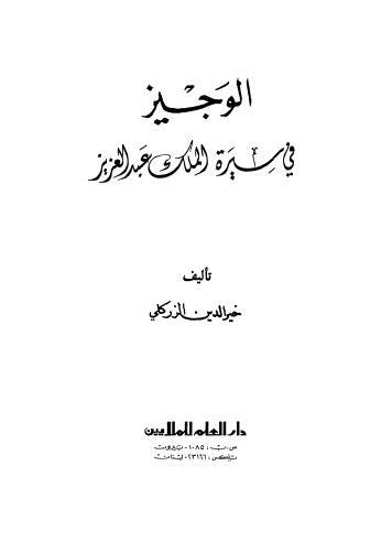 الوجيز في سيرة الملك عبدالعزيز