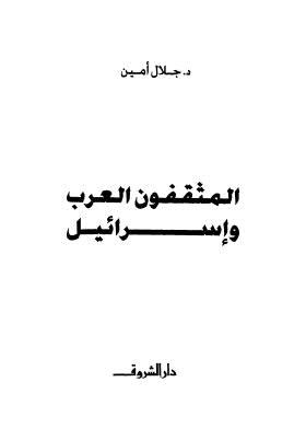 المثقفون العرب وإسرائيل - أمين