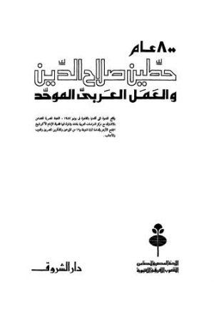 800عام حطين صلاح الدين والعمل العربى الموحد