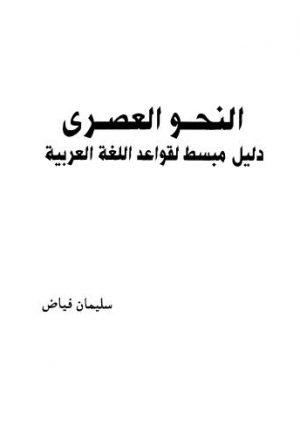 النحو العصري دليل مبسط لقواعد اللغة العربيه