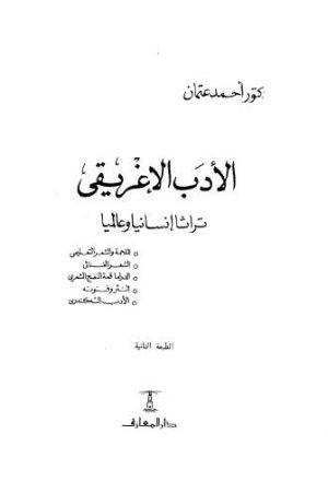 الأدب الإغريقي تراثا انسانيا وعالميا