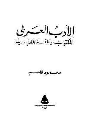 الأدب العربي المكتوب باللغة الفرنسية - قاسم