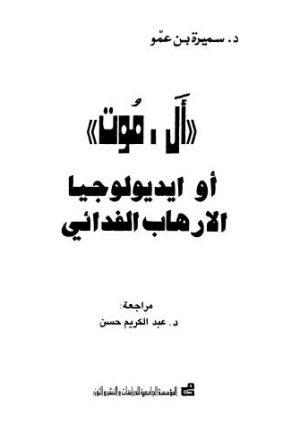 أل .موت او ايديولوجيا الارهاب الفدائي - عمو