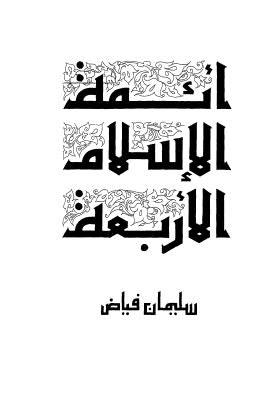أئمة الإسلام الأربعة - فياض