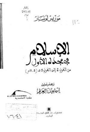 الإسلام في مجده الأول من القرن 2 إلى القرن 5 (8-11م)