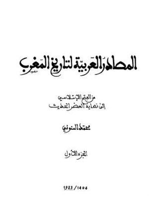 المصادر العربية لتاريخ المغرب - ج 1
