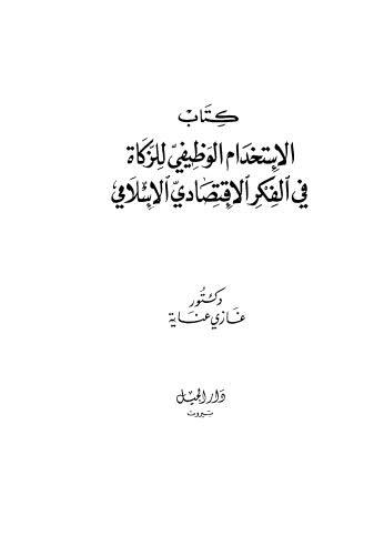 الإستخدام الوظيفي للزكاة في الفكر الاقتصادي الاسلامي
