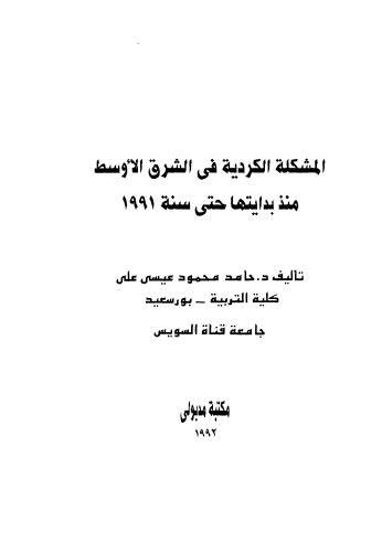 المشكلة الكردية في الشرق الاوسط منذ بدايتها حتى سنة 1991
