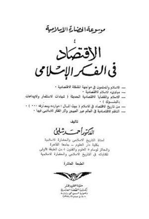 الإقتصاد في الفكر الإسلامي - شلبي