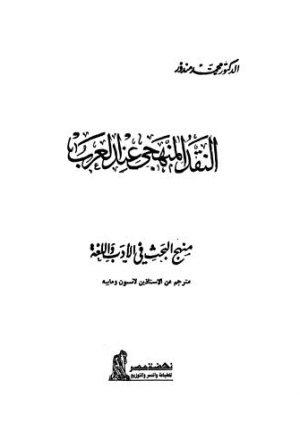 النقد المنهجي عند االعرب