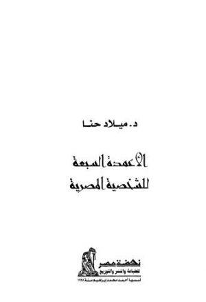 الأعمدة السبعة للشخصية المصرية - حنا