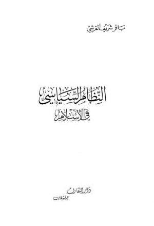 النظام السياسي في الاسلام