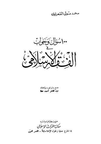 100سؤال وجواب في الفقه الإسلامي