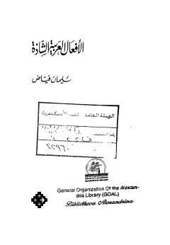 الأفعال العربية الشاذة